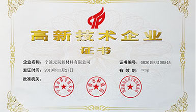 Ningbo Yuanchen New Materials Co., Ltd.a remporté le certificat national d'entreprise de haute technologie